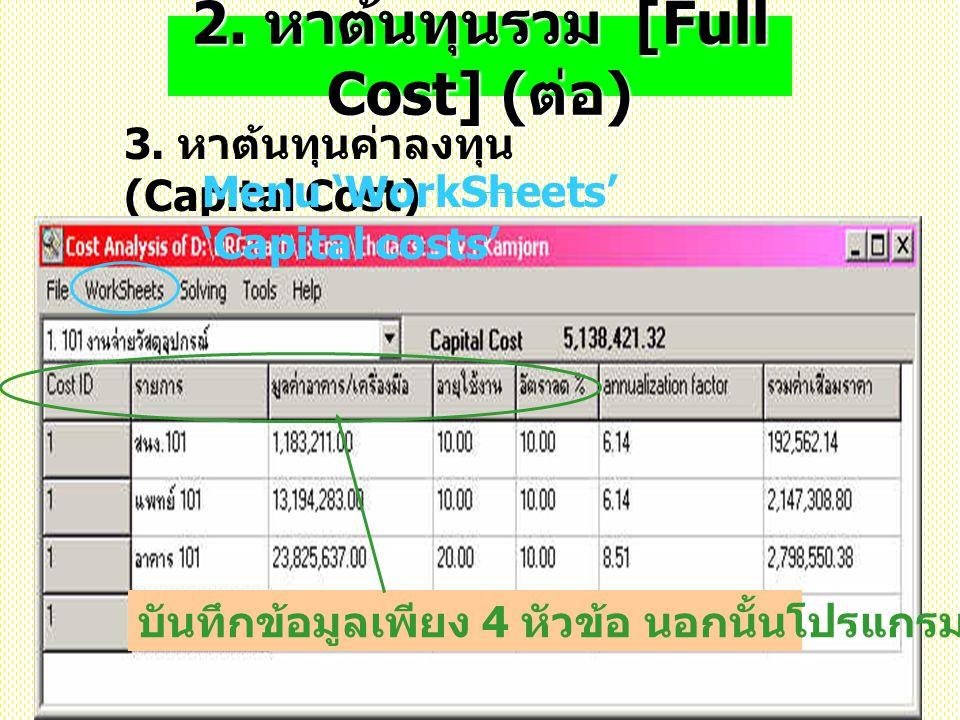 2. หาต้นทุนรวม [Full Cost] (ต่อ)
